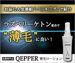 「成長因子理論」の研究結果を基に商品開発された生える喜び薬用育毛剤『QEPPER(ケッパー) ローション』って、そんなに凄いの!?