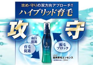 薬用育毛剤【LpLp】(ルプルプ)育毛エッセンスは、「ガゴメ昆布フコイダン」の効果が凄すぎる!?