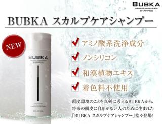 頭皮の事を徹底的に考え抜いて誕生!本格アミノ酸の『BUBKAスカルプケアシャンプー』徹底レビュー!